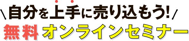 ミドル・シニア向け 無料オンラインセミナー